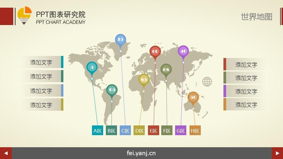 创意气球世界地图市场分布ppt图表