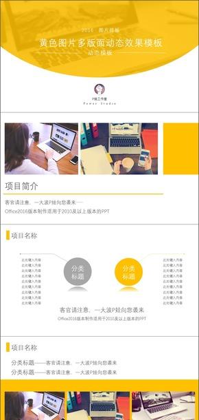 黄色动态图片排版模板