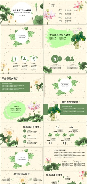中国风绿色清新工作汇报模版