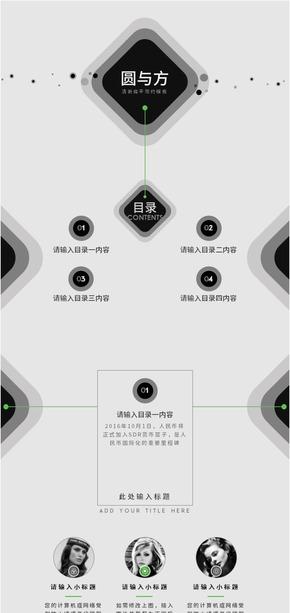 【几何美学】黑白清新简约灵动计划总结模板