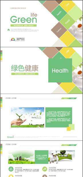 绿色健康 工作汇报 环保
