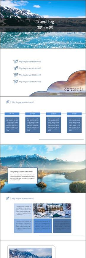 蓝色清新旅行日志毕业相册多图型PPT模板