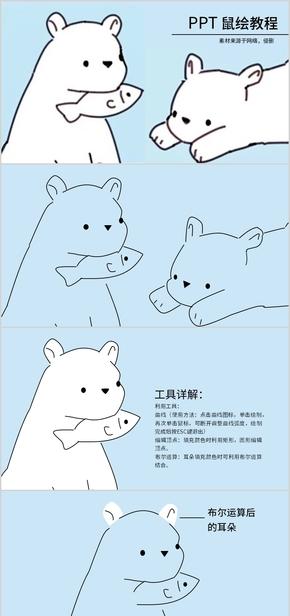 蓝色大白熊鼠绘教程