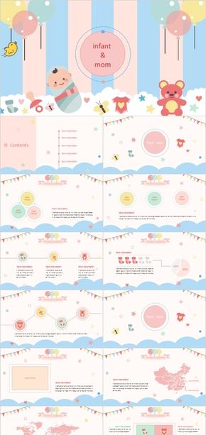 小清新/母嬰/兒童/可愛/PPT動態模板