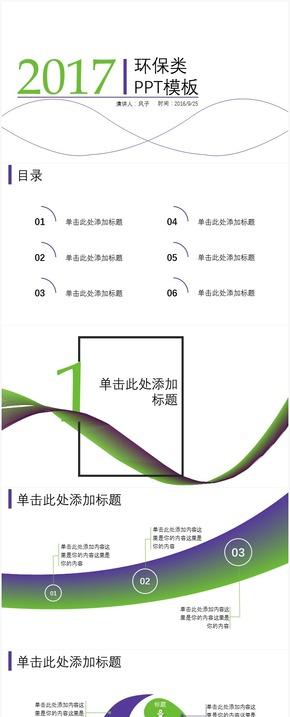 风子|环保类绿色扁平化PPT模板(混合艺术)
