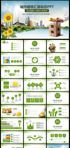 大氣建筑設計城市建設動態PPT建筑PPT規劃 安全生產 質量報告 工作總結 業績報告