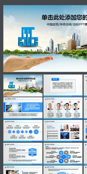 中國建筑工程項目施工安全規劃PPT模板中國建筑建筑工程建筑公司建筑工地 土木工程 房地產 建筑效果圖