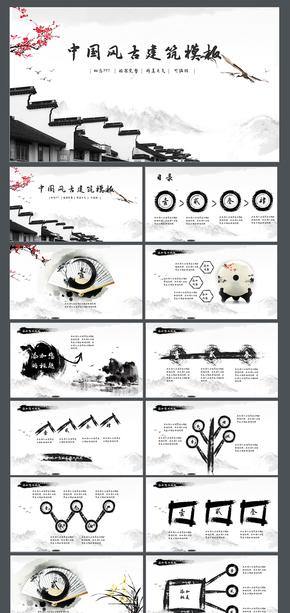 中國風古典建筑傳統文化PPT氣勢磅礴中國風復古 旅游古樓山西陜西北京故宮建筑傳統建筑江南文化房地產