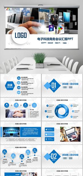 创意互联网电子科技商务工作报告工作总结PPT工作计划商务汇报商业IT市场部销售部业绩策划营销企划