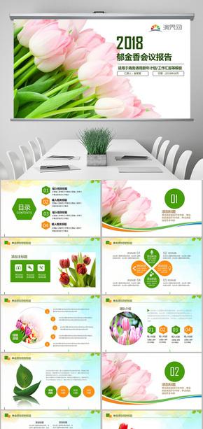 郁金香科研报告郁金香种植方法PPT  黄色郁金香 种植方法  花粉研究 花粉 郁金 科研 种植 方法