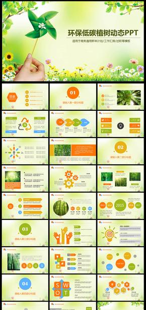 绿色春天春节清新环保植树PPT PPT 报告 座谈会 会议 工作 总结 计划 幻灯片  春天