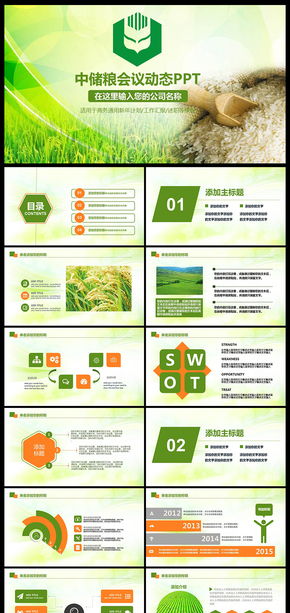 中国储备粮管理总公司中储粮PPT 中国储备粮管理总公司 业绩报告 2018年  团队合作 绩效 商务