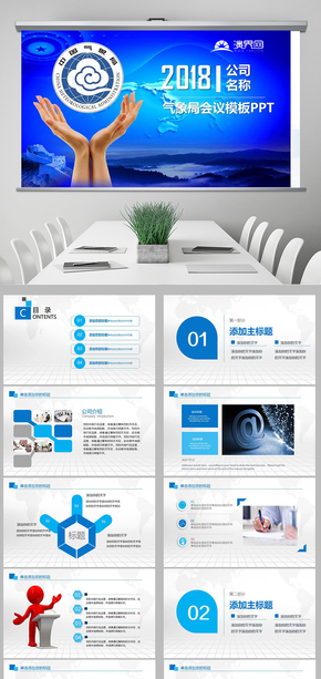 蓝色中国气象局政府工作计划PPT交流 表彰 工作 总结 计划 幻灯片  农业 雷电防御 政府蓝色