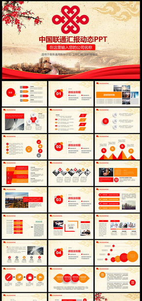 精美微立体中国联通通用PPT中国联通 联通ppt 联通经营分析ppt 工作总结 新年计划 商务 数据