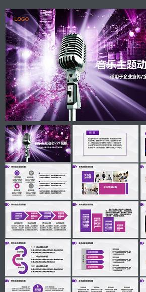 音乐主题ppt模板麦霸唱歌大赛复古音乐培训中国好声音音乐 唱歌比赛KTV演唱音乐会比赛主题
