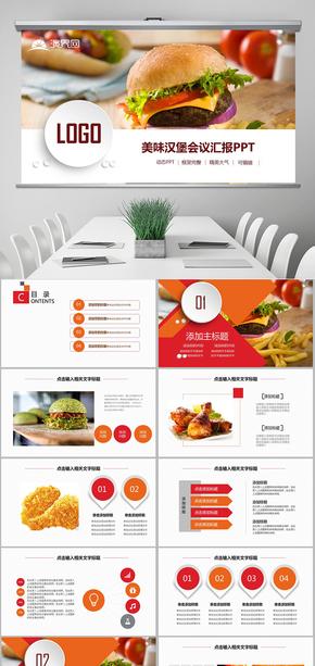 汉堡包西式快餐汉堡冷饮薯条PPT 团购 APP 加盟 麦当劳 汉堡王 必胜客汉堡 快餐 西式快餐