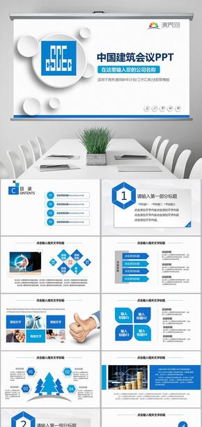 蓝色中国建筑集团中建钢构PPT 年终总结 工作汇报中建 建筑 工程 地产 建设 投资 中国