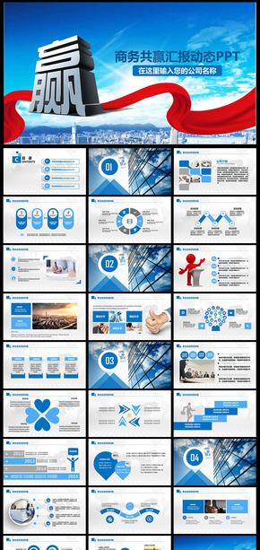 合作共赢企业介绍企业宣传片企业精神ppt  企业文化 工作 总结 团队 商务 报告 合作 团队合作