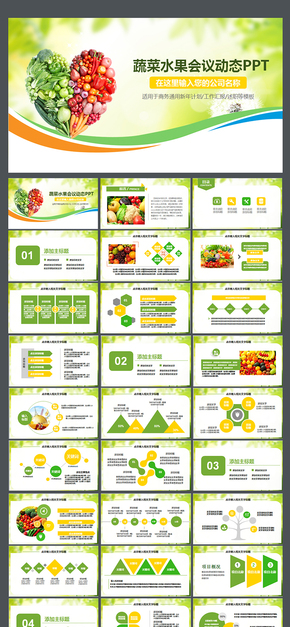 绿色生态农业水果蔬菜农产品农场绿色农业技术新农村粮食作物农业种植有机农业有机绿色食品蔬菜生态水果蔬菜