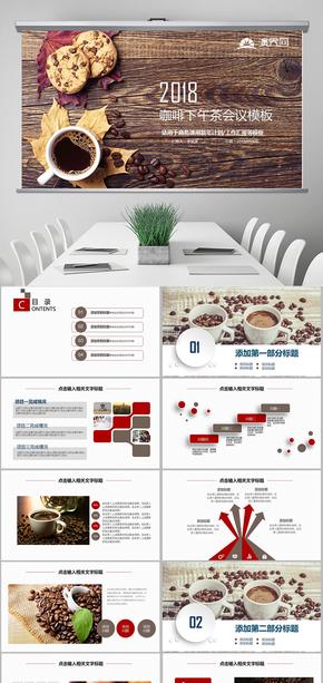 西餐厅咖啡产品介绍下午茶咖啡厅PPT 咖啡 产品模板 咖啡西餐厅 介绍模板 介绍产品 西餐厅模板
