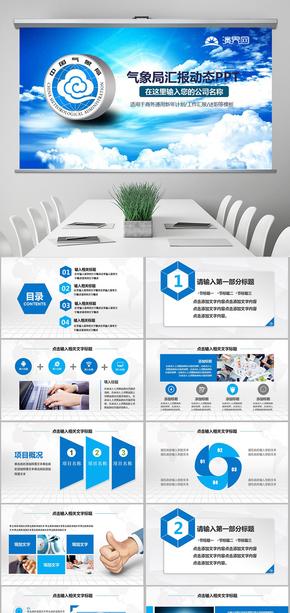 中国气象局年终总结新年计划PPT 交流 表彰 工作 总结 计划   蓝色 天气 中国气象局