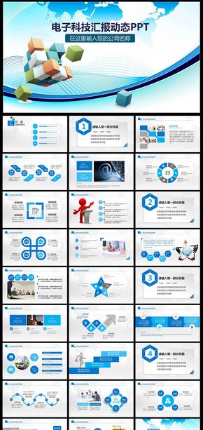 互联网电脑电子商务网络大数据PPT大数据演讲  人工智能 IT 计划 工作 总结科技 电脑网络互联网