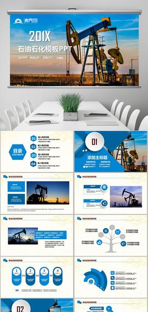 中国石油石化油田钻井石油开采PPT炼油 石油储备 中国石油化工 油田化工 石油钻井 石油开采
