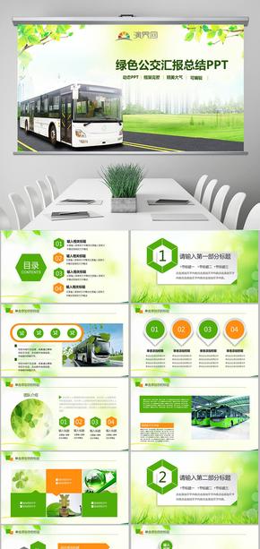 城市公交车公交系统发展规划PPT大巴车 BRT 城市规划 城市公交车 发展规划 公交模板 公交系统