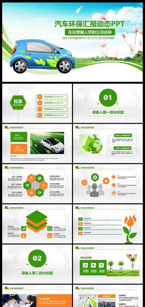 绿色出行环保绿色低碳出行新能源汽车PPT踏春踏青锻炼自行车骑行新能源低碳出行环保汽车环保新能源