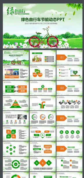 绿色清新环保新能源汽车绿色出行宣传低碳生活环保公益保护环境节能减排PPT