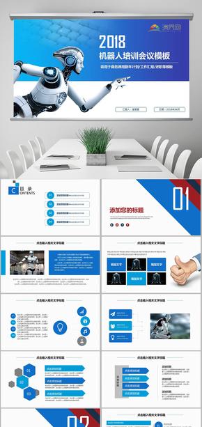 科技时尚版式工业机器人PPT 智能化 数码 it 机械 机械生产 机械设计  产品介绍 科技公司