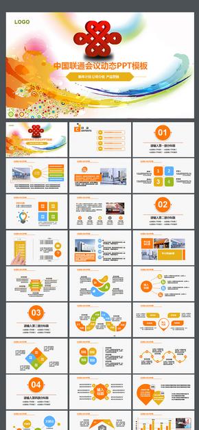 中国联通通用PPT模板联通ppt工作总结 新年计划 商务 数据