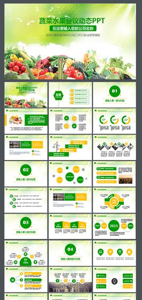 绿色生态农业水果蔬菜农产品ppt 绿色农业 农业开发 丰收农资 新农村 粮食 作物生态农业 水果蔬菜
