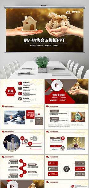 房地產建筑行業工作匯報PPT  開發 建筑 房產合作戰略 銷售業績 樓盤開發 宣傳介紹建筑行業