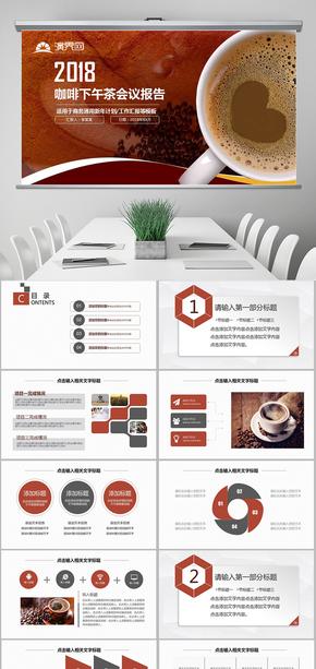 下午茶西餐厅休闲咖啡厅介绍咖啡介绍PPT  咖啡店 咖啡厅投资报告 美食 咖啡豆 保健 养生
