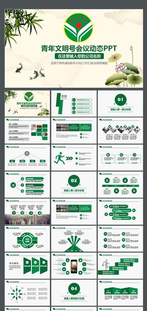 青年文明号创建文明汇报PPT模板 公益 绿色 宣传 表彰 会议 工作计划文明城市 青年文明号创建