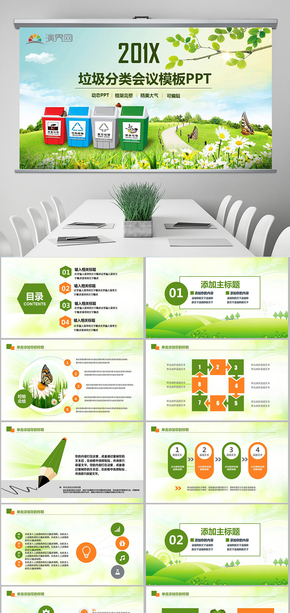 绿色城市环境垃圾分类低碳环保局垃圾回收 垃圾污染城市绿化校园卫生 垃圾分类宣传 环保新能源 垃圾分类