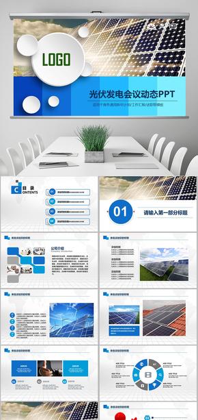 光伏发电太阳能科技能源光电科技PPT 电力发电厂光能 光电 低碳 节能 光伏基地 蓄电池 太阳能发电
