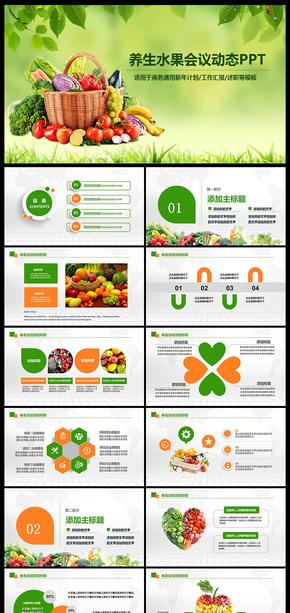 绿色生态农业有机蔬菜水果农产品ppt 生态农业生产 农业招商丰收农业种植 有机农业 有机蔬菜 水果