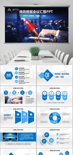 电子商务IT互联网PPT报告 座谈  总结计划  电商 电脑 通讯 网络安全 科技信息化教学设计