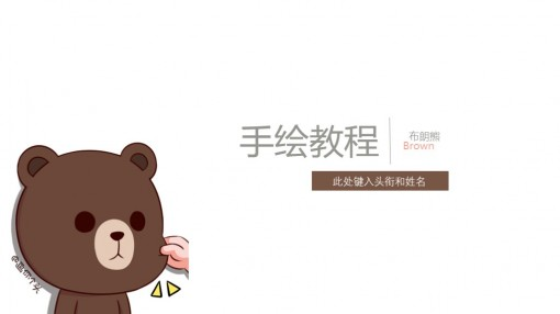 04-简约文艺布朗熊手绘教程