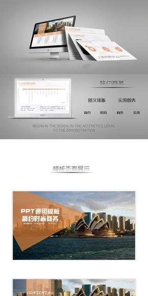 【简约商务】时尚工作汇报总结PPT通用模板