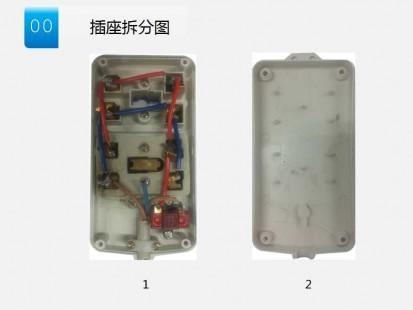 插座模具内部结构分析介绍ppt模板