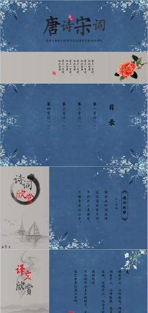 中国风唐诗宋词说课类课件通用型PPT模板