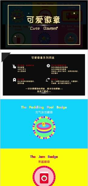 彩色校园可爱教育培训电商徽章系列通用型PPT模板