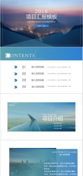 浅蓝极简大气欧美杂志风项目汇报PPT模板