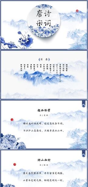 中国风青花瓷唐诗宋词说课类课件通用PPT模板