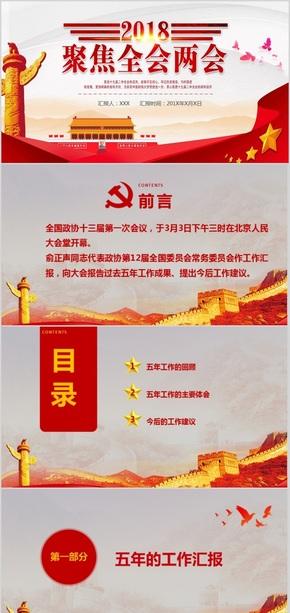 党政红色全国两会政府工作报告PPT模板