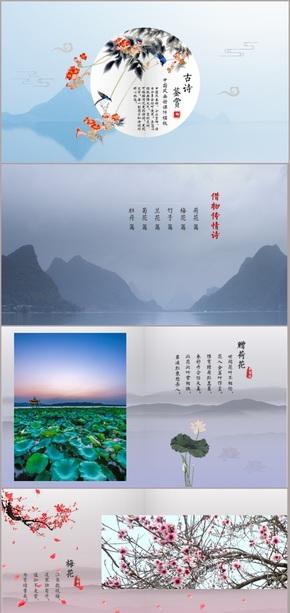 中国风大气唯美总结宣传策划画册课件PPT模板(写花诗词)