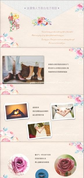 小清新文艺浪漫情人节表白情侣电子相册的PPT模板